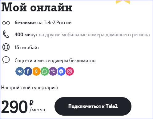 Мой онлайн
