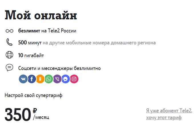 Мой онлайн ОМСК