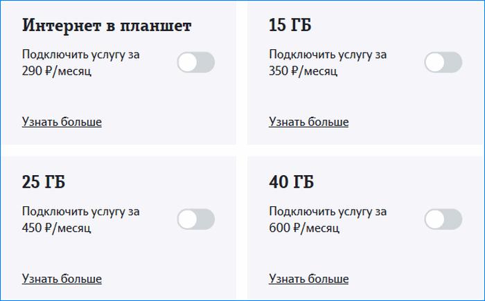 опции для интернета тула