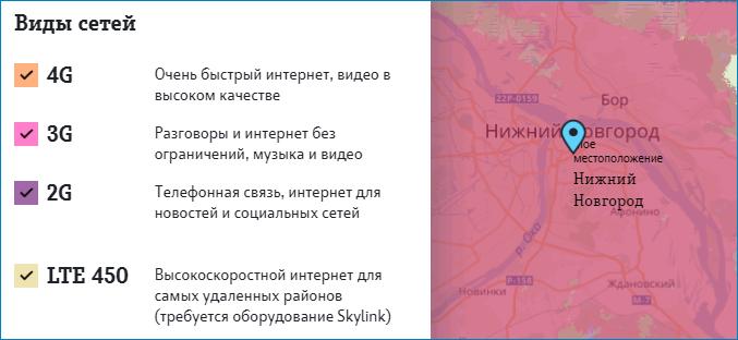 Покрытие Теле2 Нижегородской области