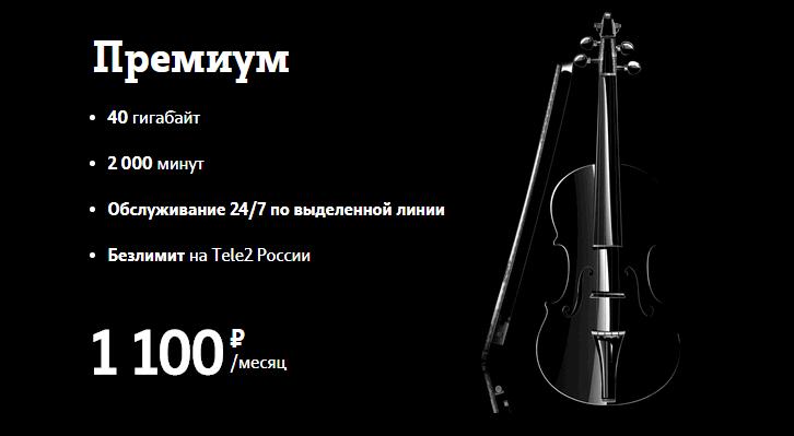 Премиум от ТЕЛЕ2