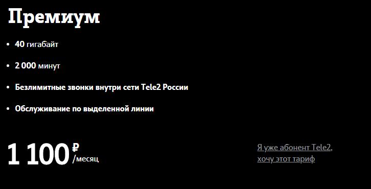 Премиум в Тюмени