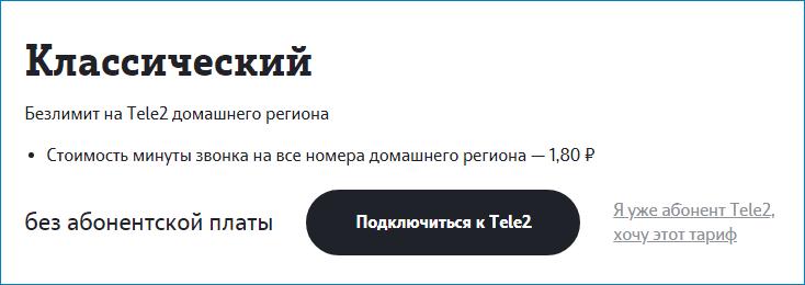 Тариф Классический