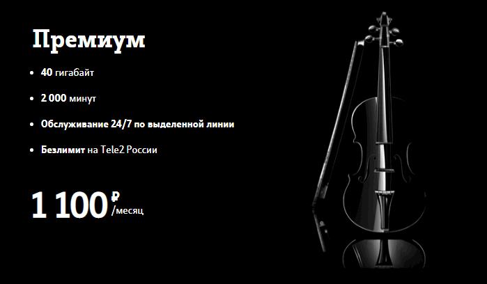 Тариф Премиум от ТЕЛЕ2