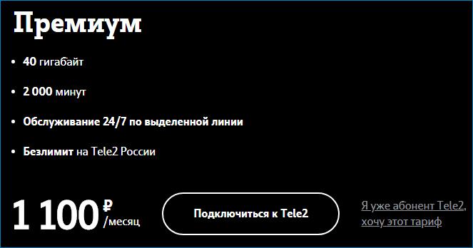 Тариф Премиум