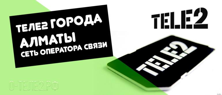 Теле2 Алматы – сеть оператора сотовой связи