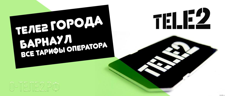 Теле2 Барнаул – тарифы на мобильную связь