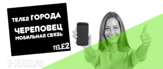 Теле2 Череповец – тарифы на мобильную связь