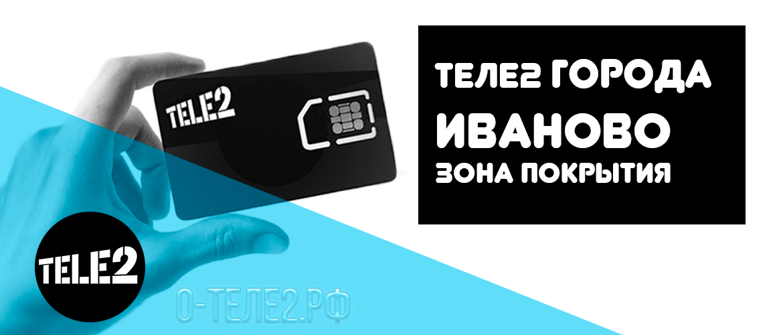 Tele2 Иваново – зона покрытия оператора мобильной связи