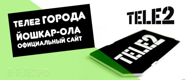 Теле2 Йошкар-Ола – официальный сайт оператора