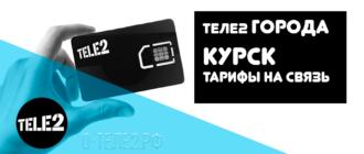 Теле2 Курск личный кабинет и тарифы на связь