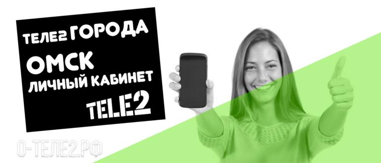 Теле2 Омск личный кабинет - тарифы сотового оператора