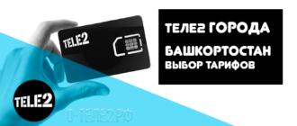Теле2 тарифы оператора в Башкортостане
