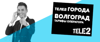 Теле2 тарифы в Волгограде и Волгоградской области