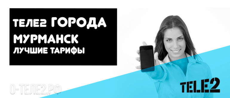 Теле2 в Мурманске и Мурманской области – тарифы на мобильную связь