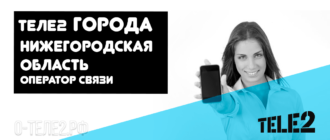 Теле2 в Нижегородской области – оператор мобильной связи