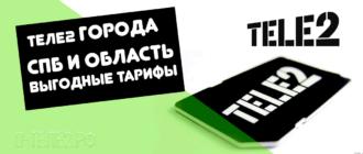 Tele2 в Санкт-Петербурге и Ленинградской области