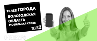 Теле2 в Вологде и Вологодской области – тарифы на мобильную связь