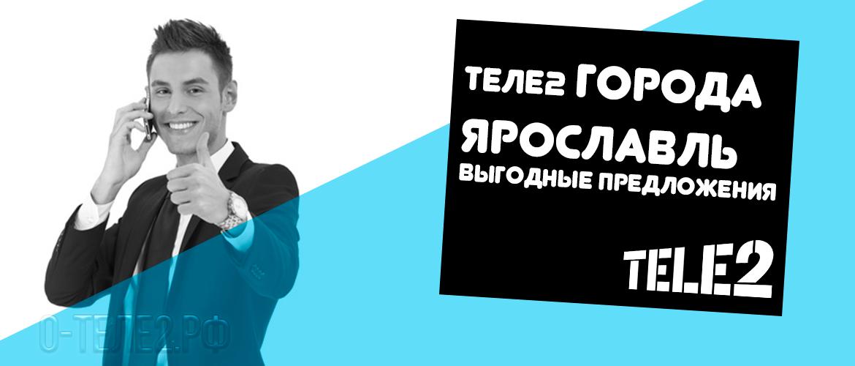 Теле2 Ярославль – зона покрытия оператора