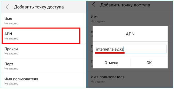 Точка доступа apn