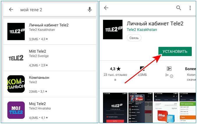 Установить приложение ТЕЛЕ2