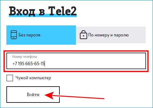 Вход без пароля
