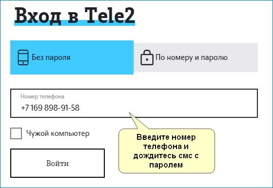 Вход в ТЕЛЕ2 без пароля