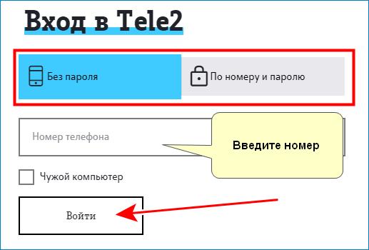 Вход в ТЕЛЕ2