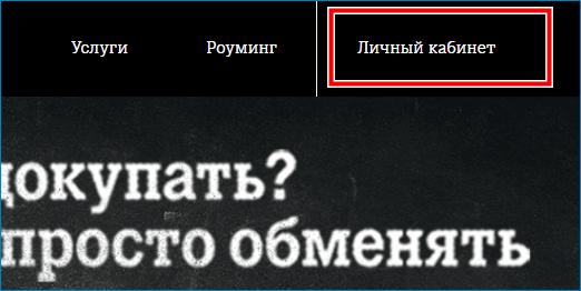 Войти в личный кабинет Алматы