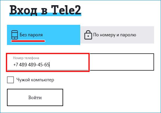 Вписать номер телефона