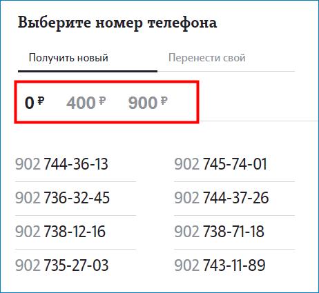 Выбрать номер телефона