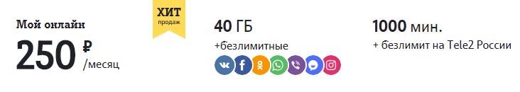 Выгодный тариф Мой онлайн